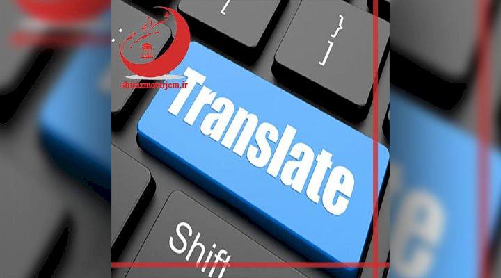 ترجمه ارزان و دانشجویی