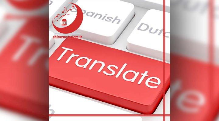 چگونه یک مترجم خوب باشیم