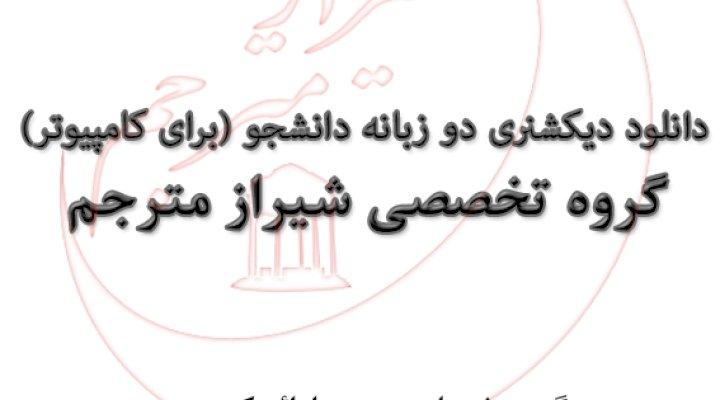 دانلود دیکشنری دو زبانه دانشجو (برای کامپیوتر)