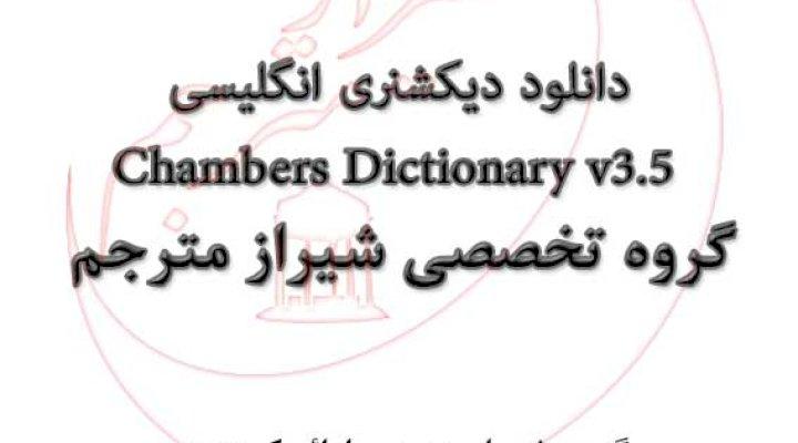 دانلود دیکشنری انگلیسی Chambers Dictionary v3.5