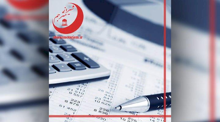 خدمات ترجمه اسناد مالی و اقتصادی