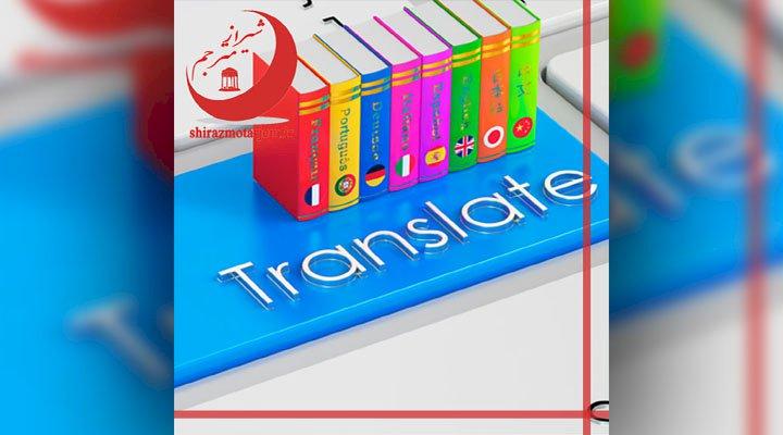 سرویس ترجمه تخصصی