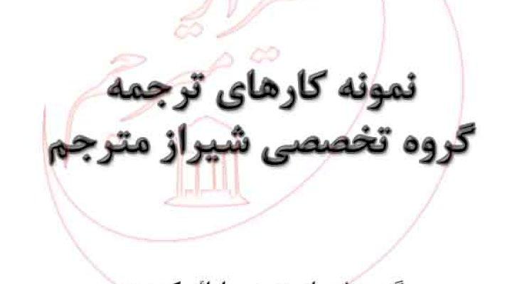 نمونه ترجمه انگلیسی به فارسی بیوشیمی