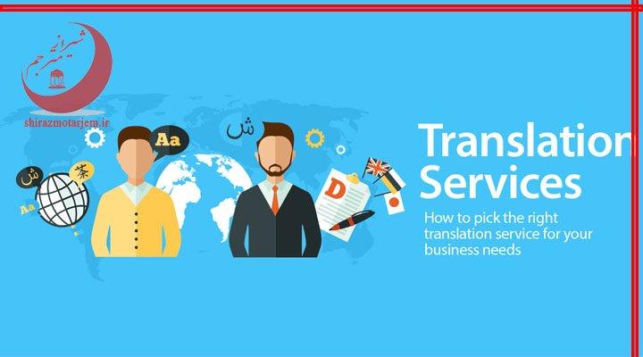 بررسی اجمالی خدمات ترجمه حرفه ای